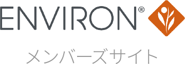 ENVIRON メンバーズサイト