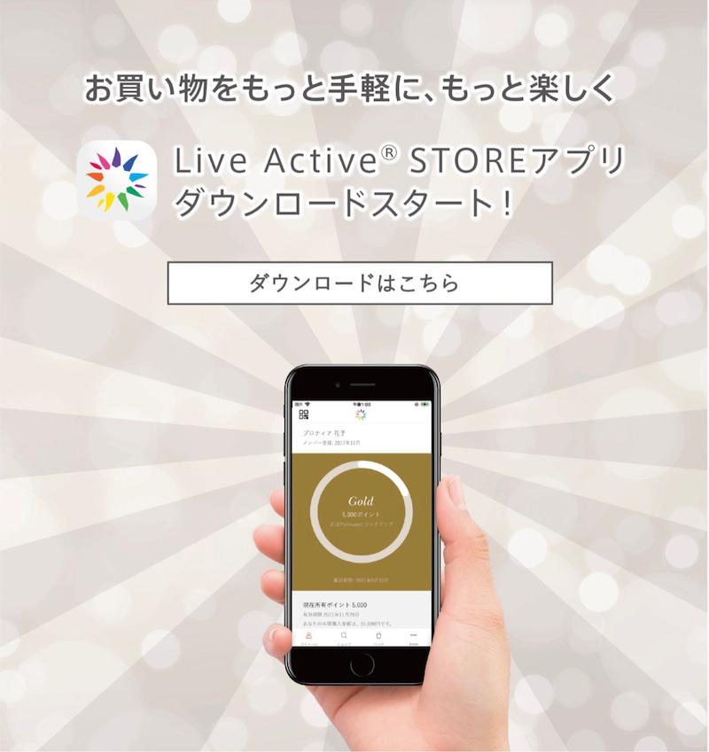 エンビロン公式アプリ